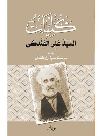Kulliyatu-s Seyid Elî El Findikî