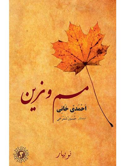 Mem û Zîn (Bi Herfên Erebî)