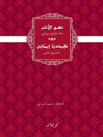 Nehcul Enam & Eqîdeya Îmanê